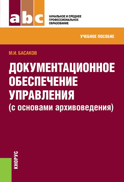 все цены на Михаил Басаков Документационное обеспечение управления (с основами архивоведения) онлайн