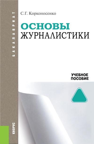 Сергей Григорьевич Корконосенко Основы журналистики