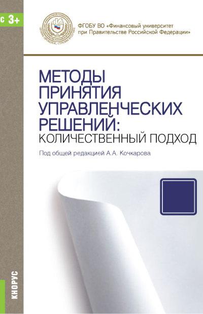 Коллектив авторов Методы принятия управленческих решений: количественный подход коллектив авторов методы оптимальных решений вэкономике ифинансах практикум