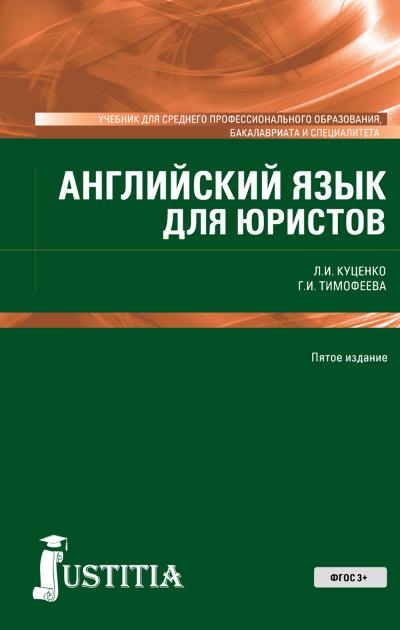 Лидия Куценко Английский язык для юристов недорго, оригинальная цена