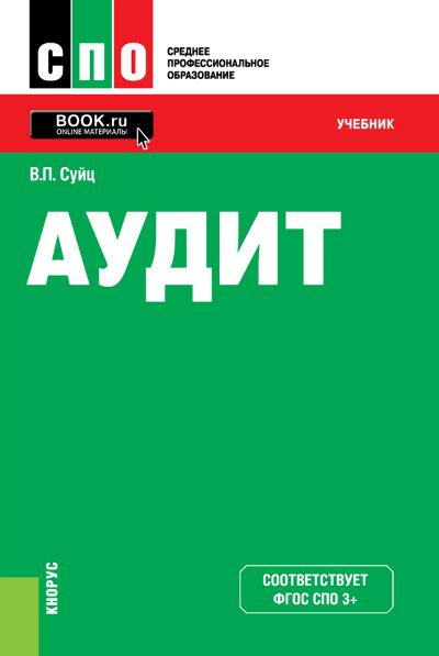 Виктор Паулевич Суйц Аудит аудит для магистров актуальные вопросы аудиторской проверки учебник