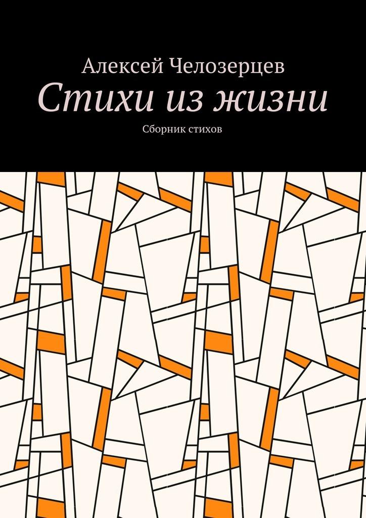 Алексей Челозерцев стихи из жизни. сборник стихов