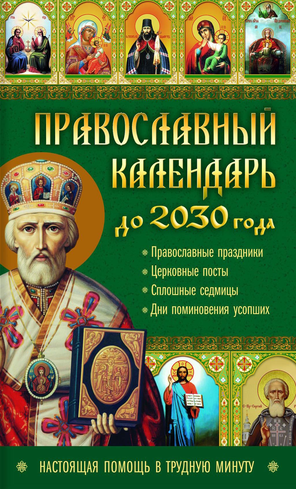 Отсутствует Православный календарь до 2030 года. Настоящая помощь в трудную минуту лариса славгородская календарь православных праздников до 2014 года