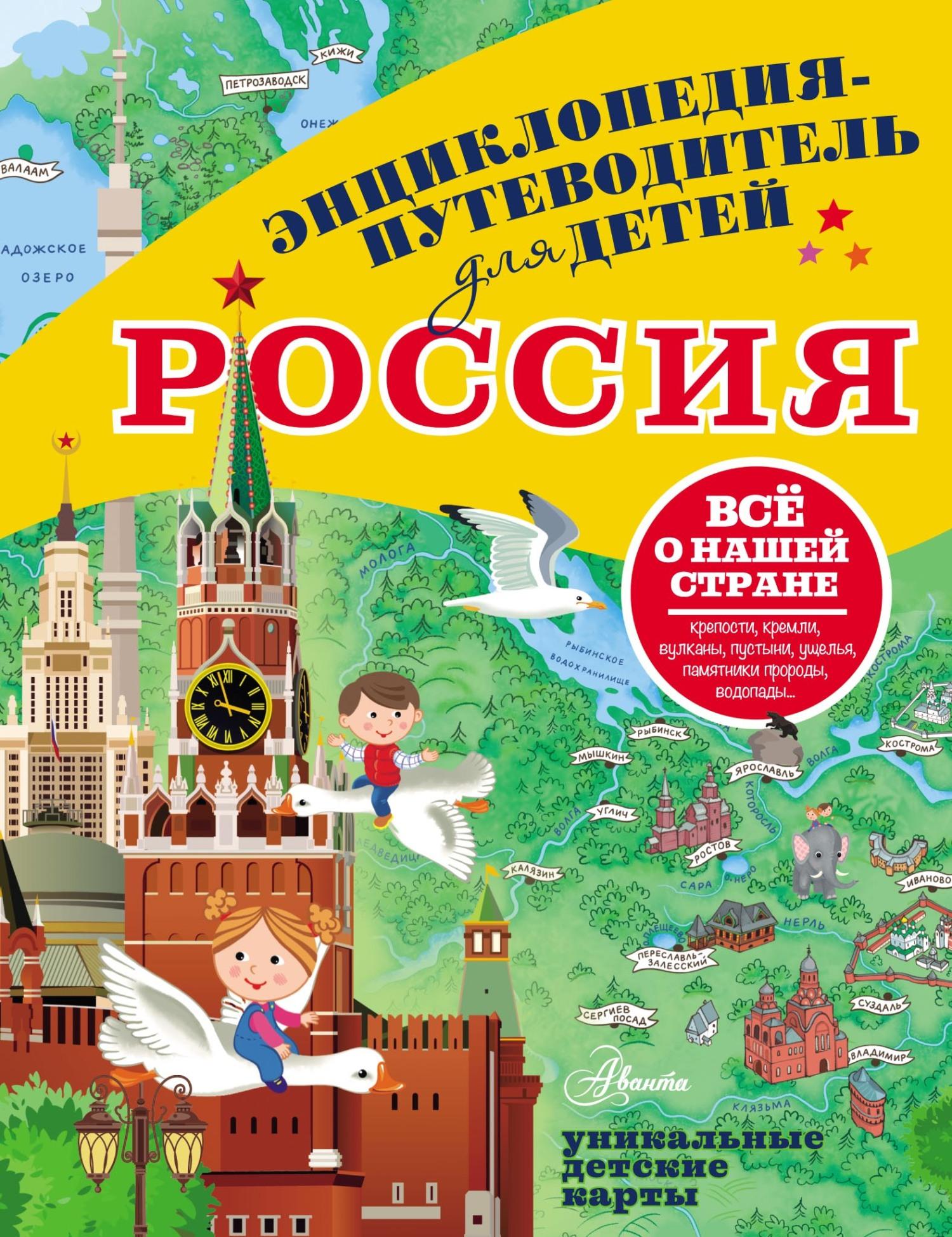 Л. М. Бросалина Путеводитель для детей. Россия бросалина л м путеводитель для детей россия