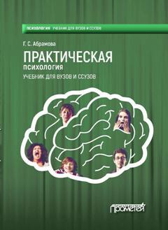 Г. С. Абрамова Практическая психология абрамова г с психология человеческой жизни