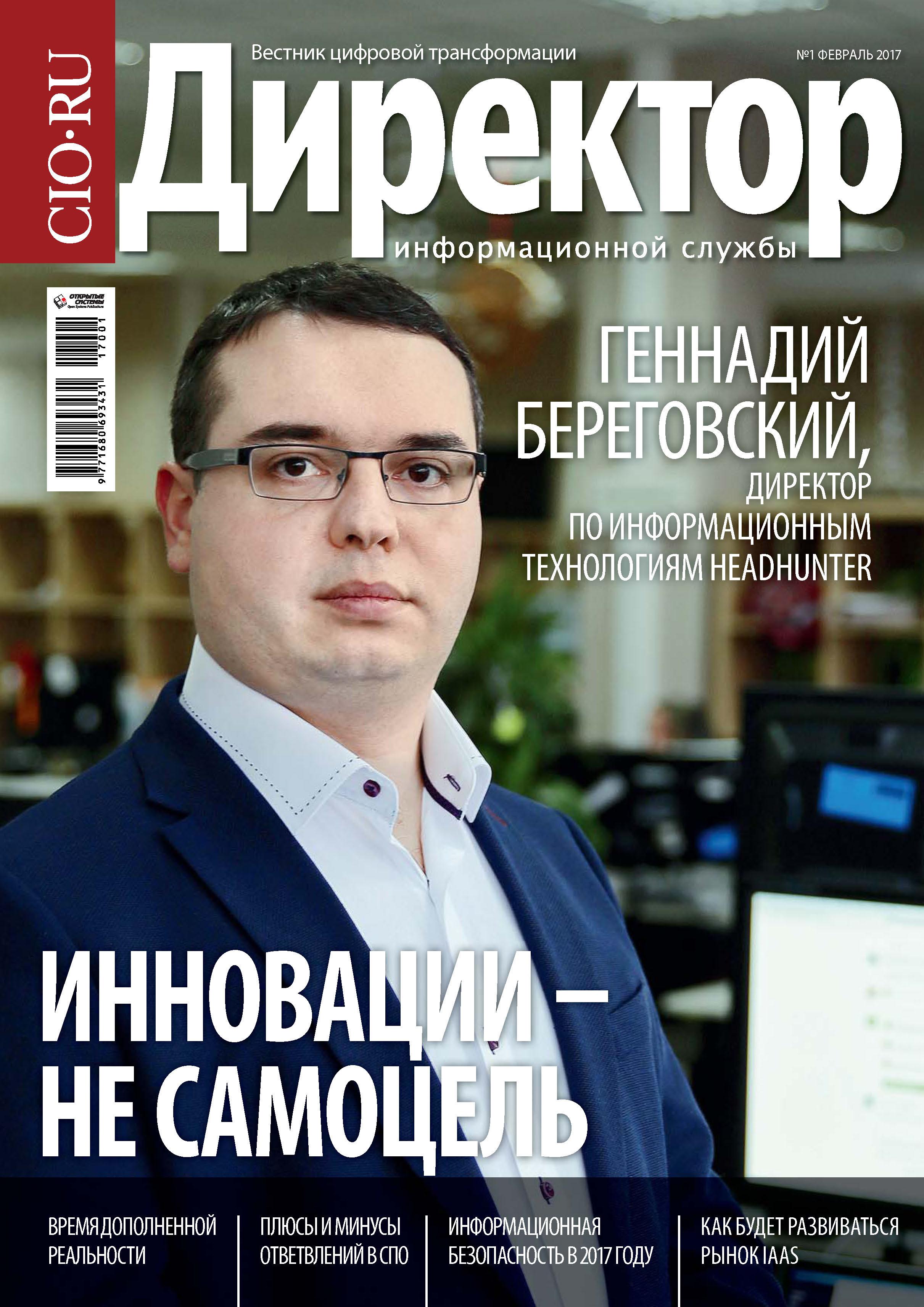 Открытые системы Директор информационной службы №01/2017