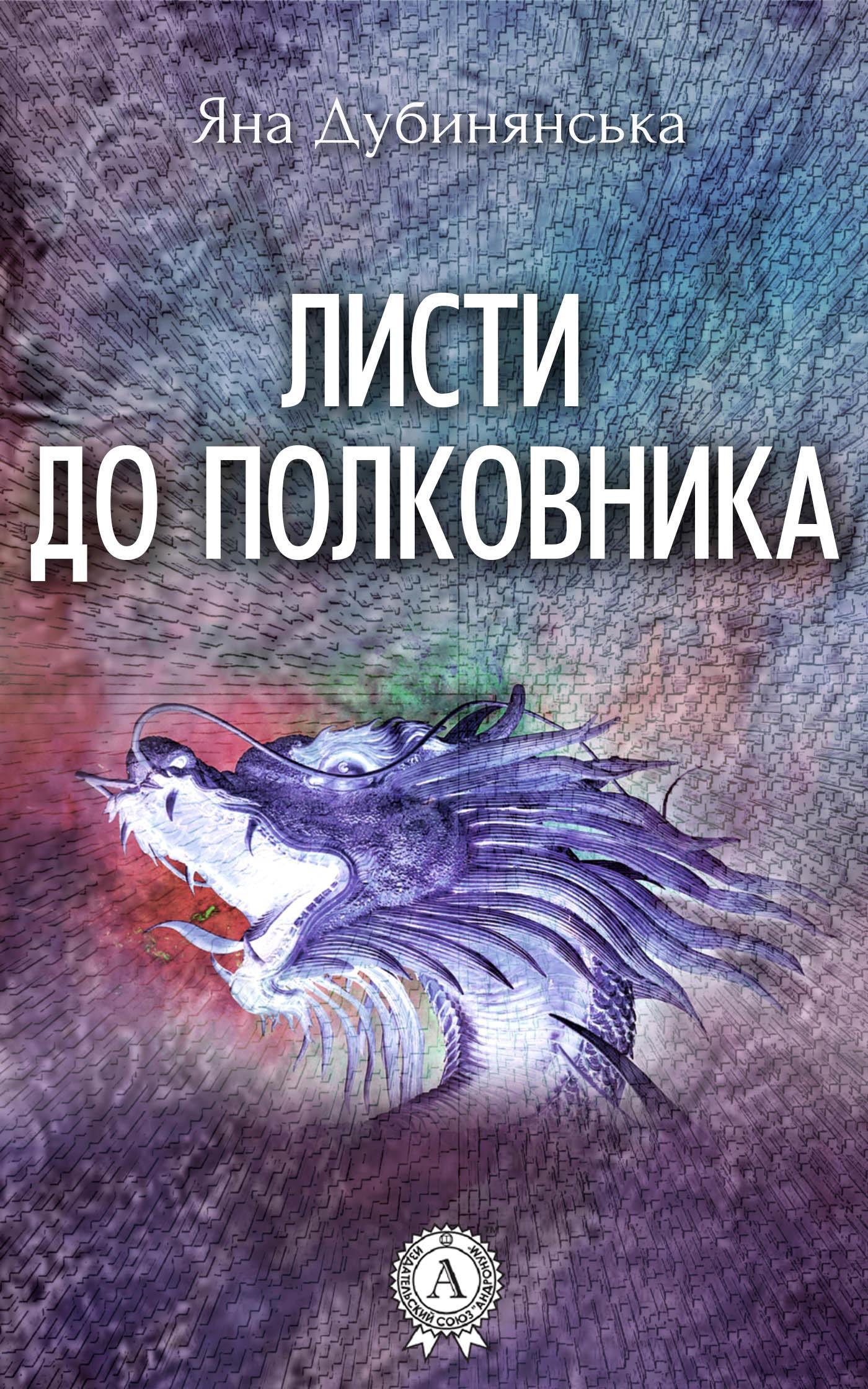 Яна Дубинянская Листи до полковника для собак від бліх