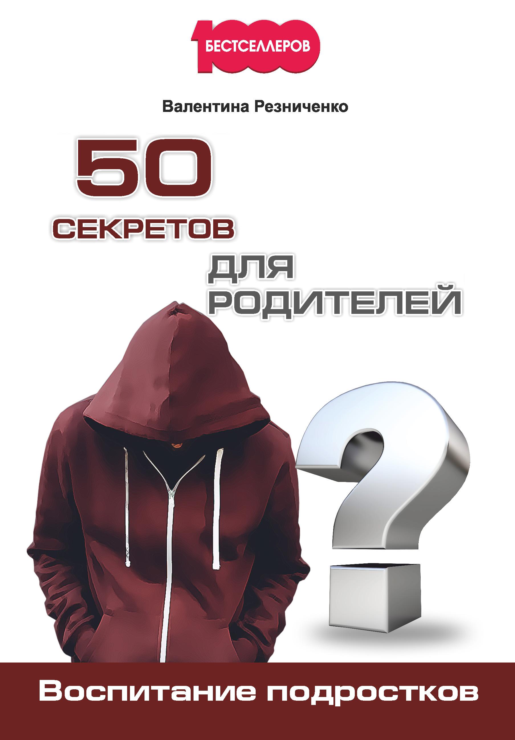 Валентина Резниченко 50 секретов для родителей. Воспитание подростков