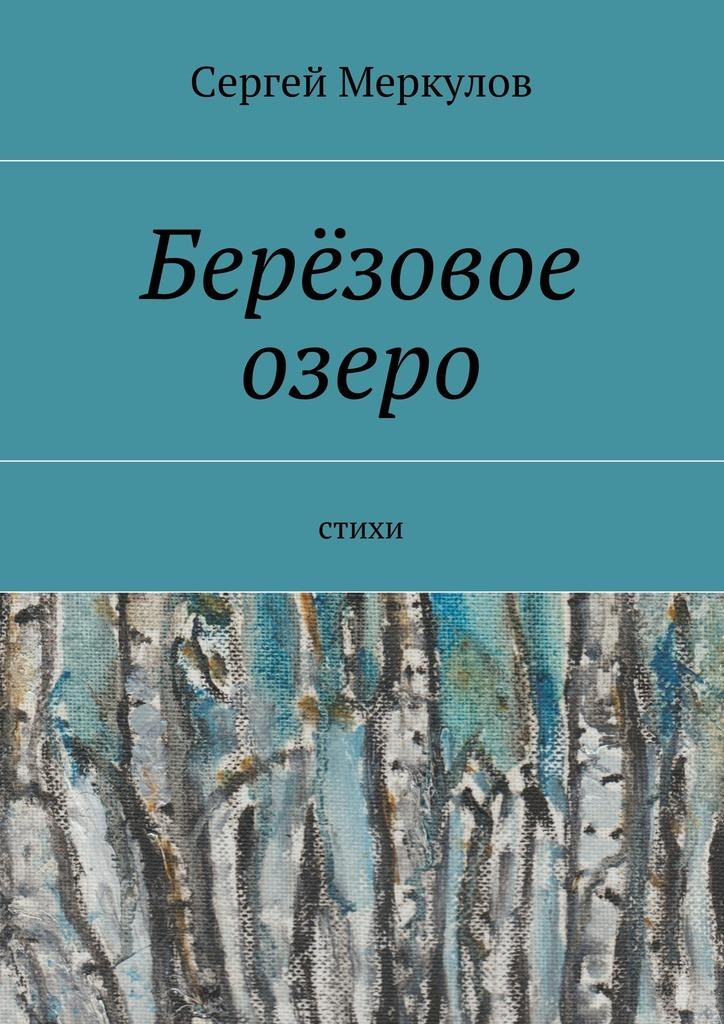Сергей Меркулов Берёзовое озеро. Стихи евгений меркулов листья песни для друзей