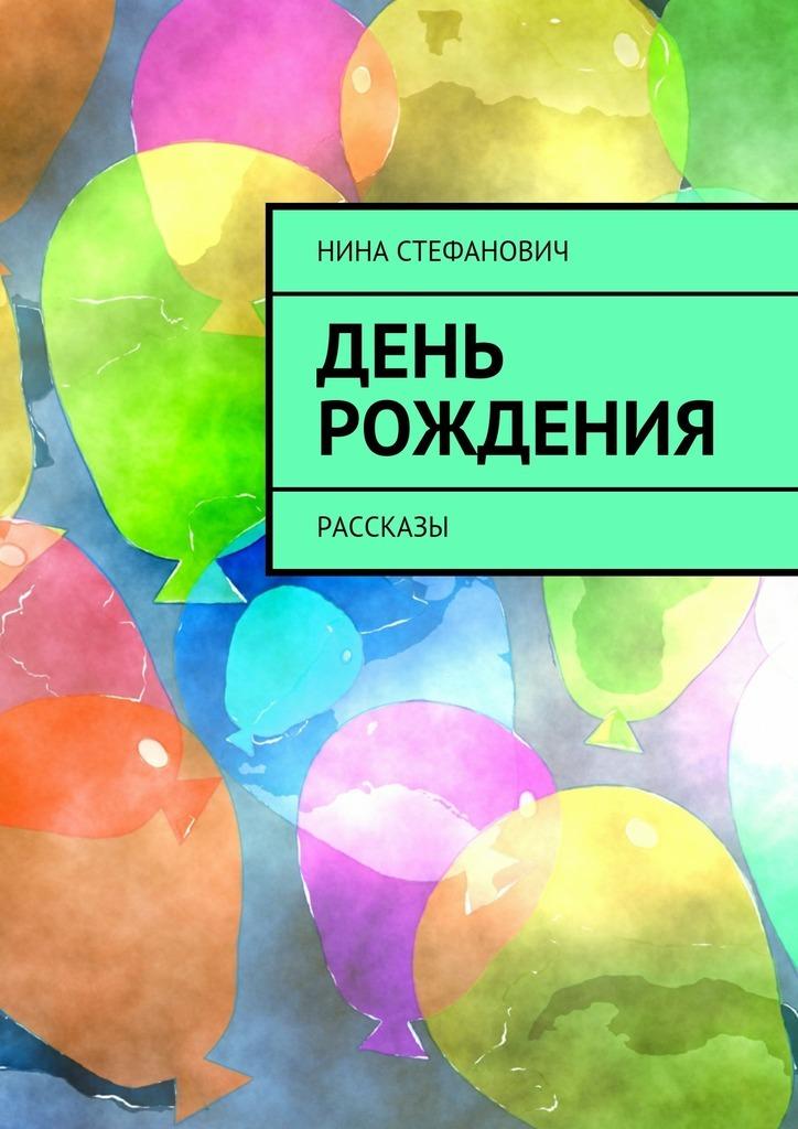 Нина Стефанович День рождения. Рассказы