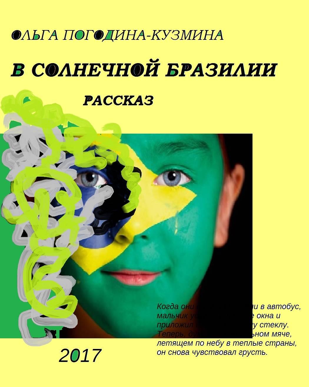 Ольга Погодина-Кузмина В солнечной Бразилии