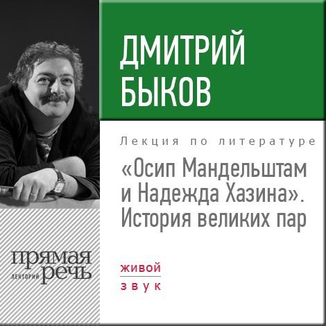Лекция «Осип Мандельштам и Надежда Хазина. История великих пар»