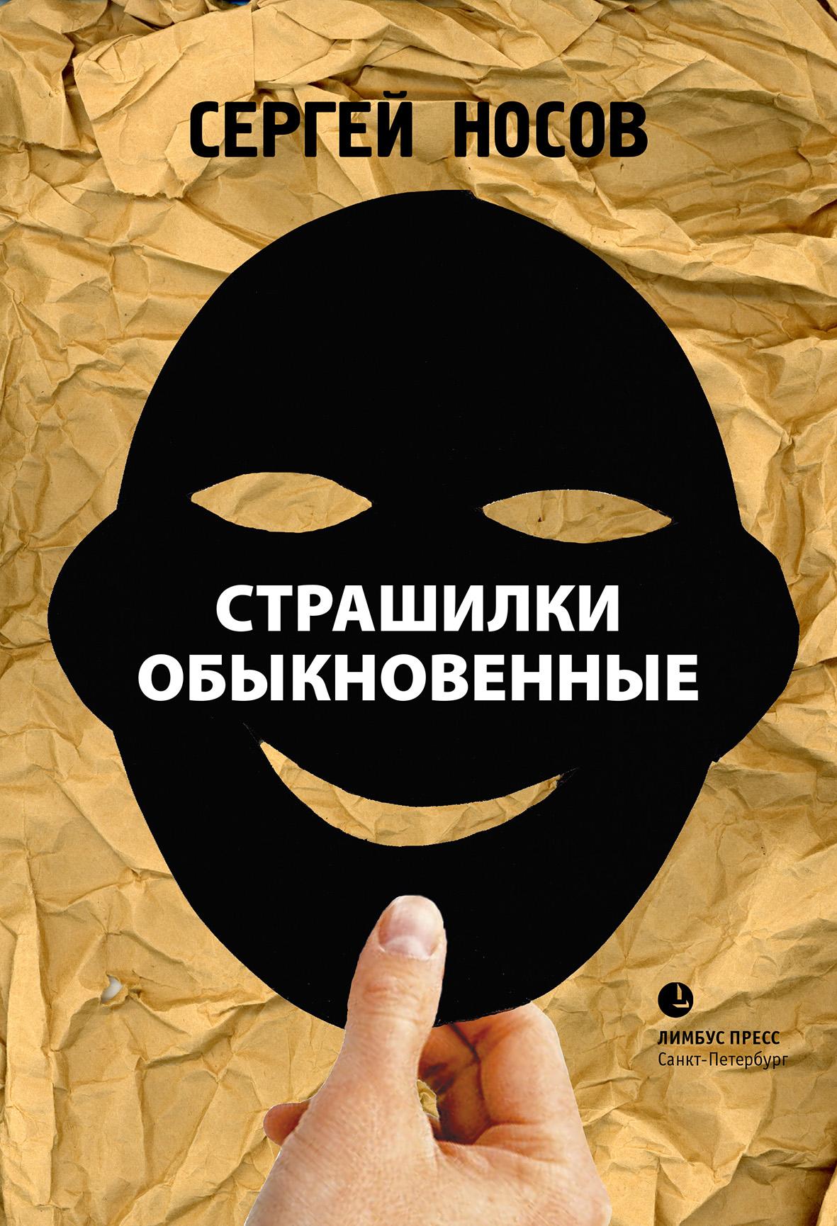 Сергей Носов Страшилки обыкновенные он она и я