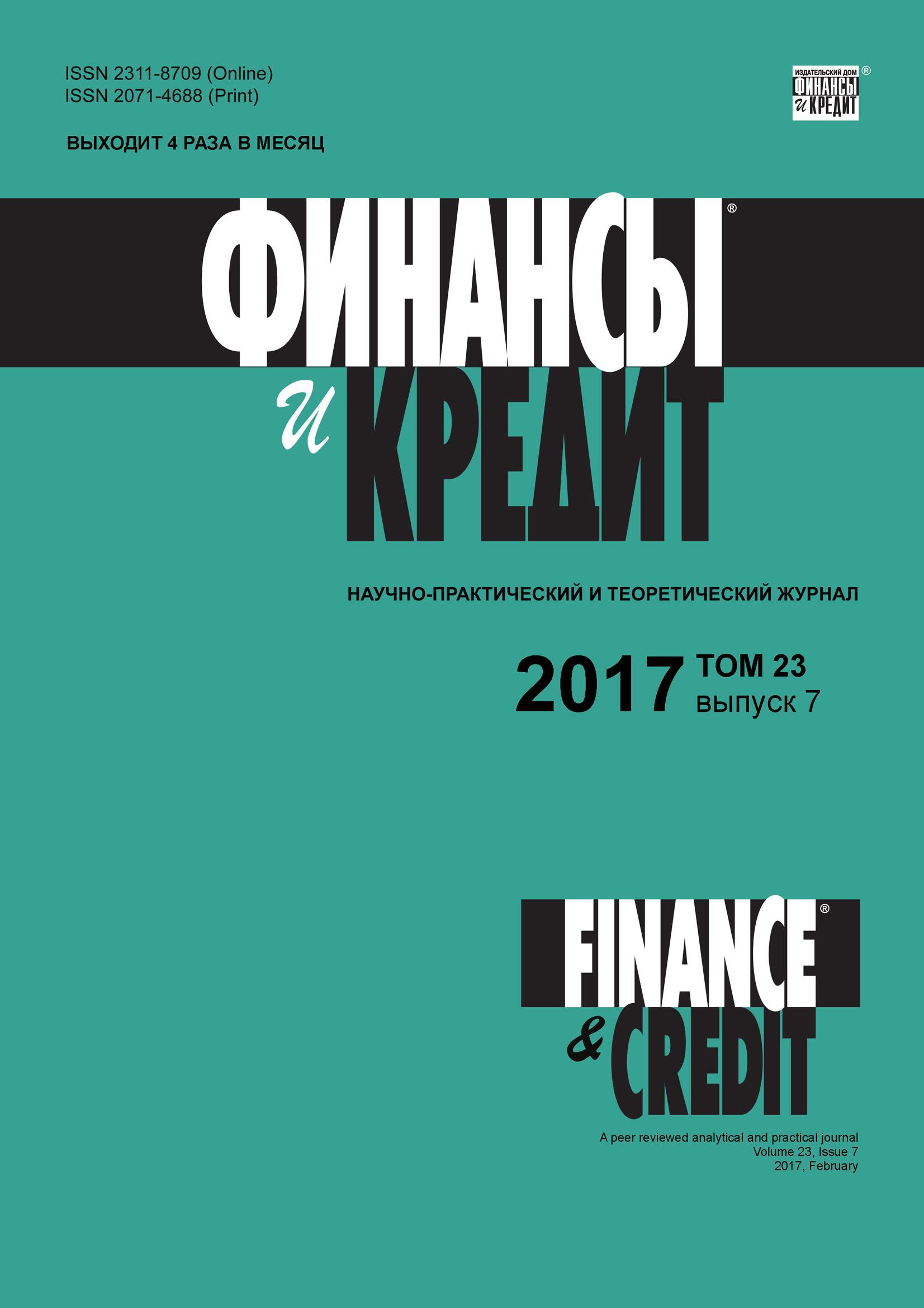 Отсутствует Финансы и Кредит № 7 2017 е б мицек эконометрические и статистические оценки инвестиций в основной капитал в регионах россии
