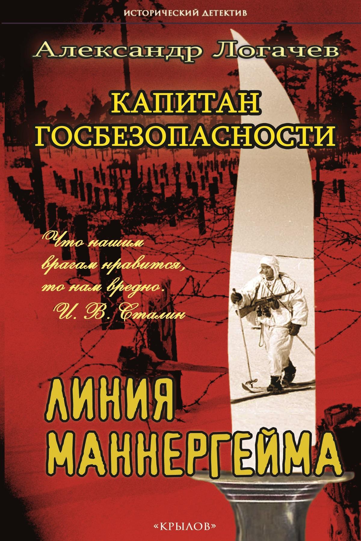Александр Логачев Капитан госбезопасности. Линия Маннергейма марионетки линия маннергейма