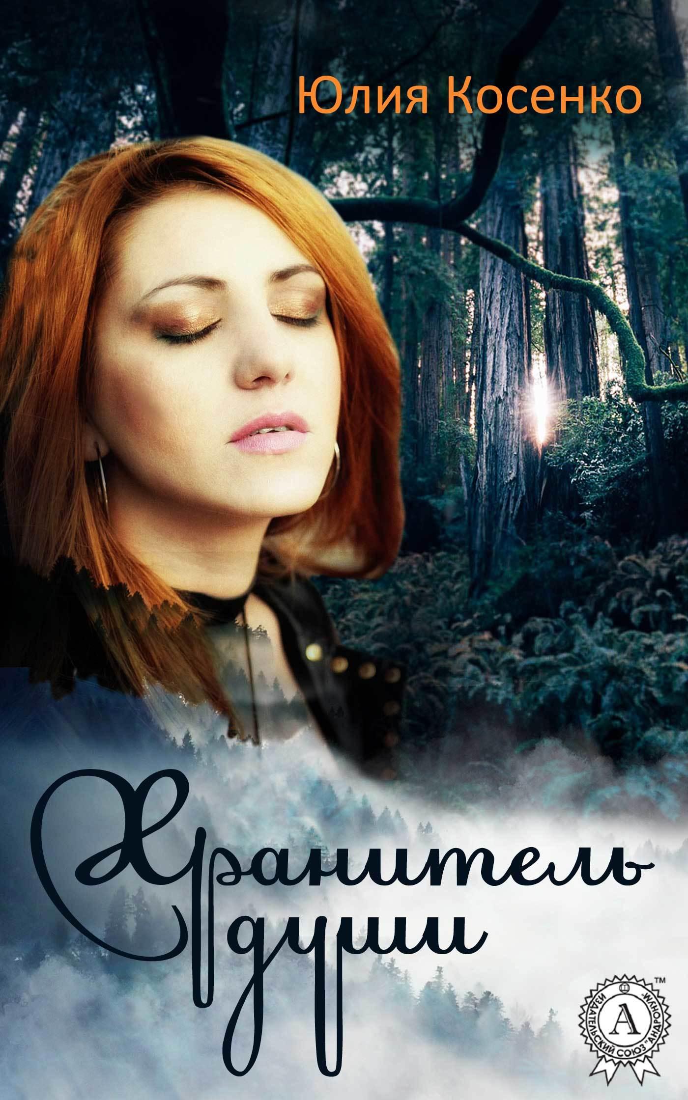 Юлия Косенко Хранитель души астрель и хранитель леса
