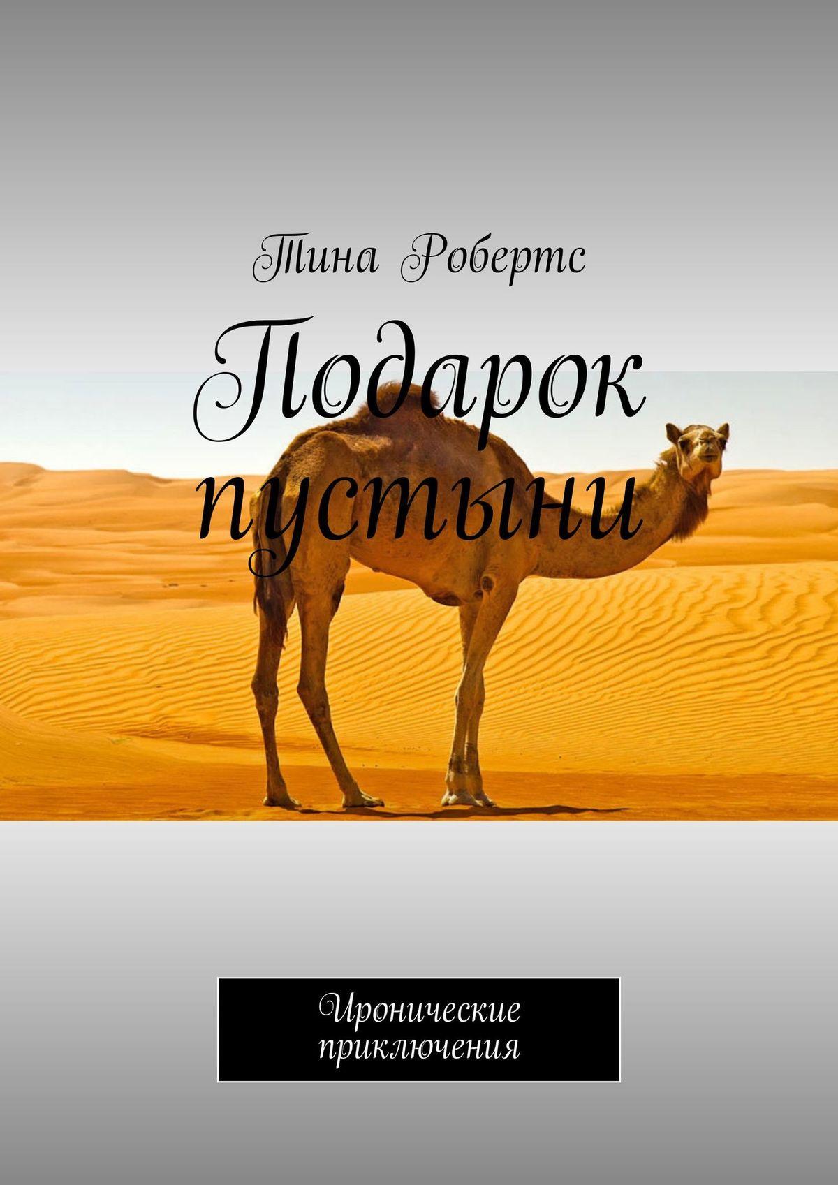Татьяна Юстус Подарок пустыни. Начало цена 2017