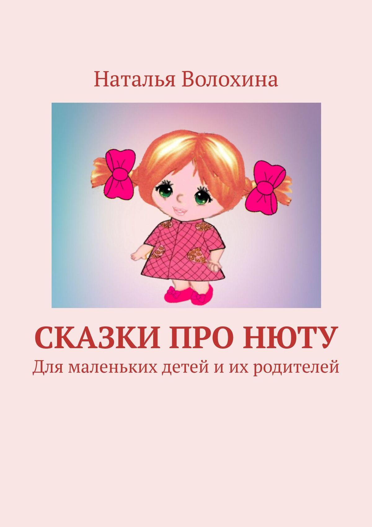 Наталья Волохина Сказки проНюту. Для маленьких детей иих родителей журнал насекомые и их знакомые 80
