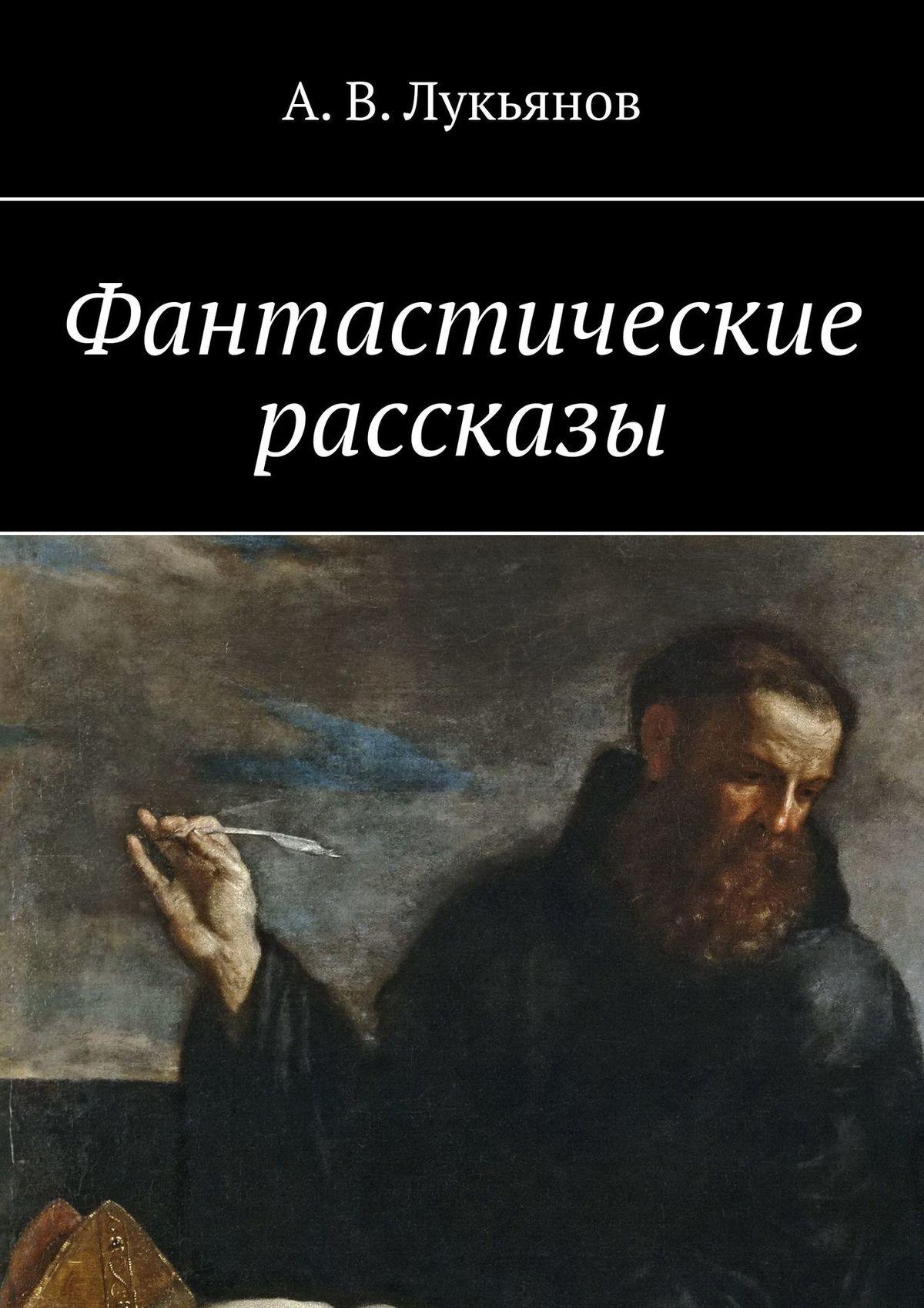 А. В. Лукьянов Сборник фантастических рассказов цены онлайн