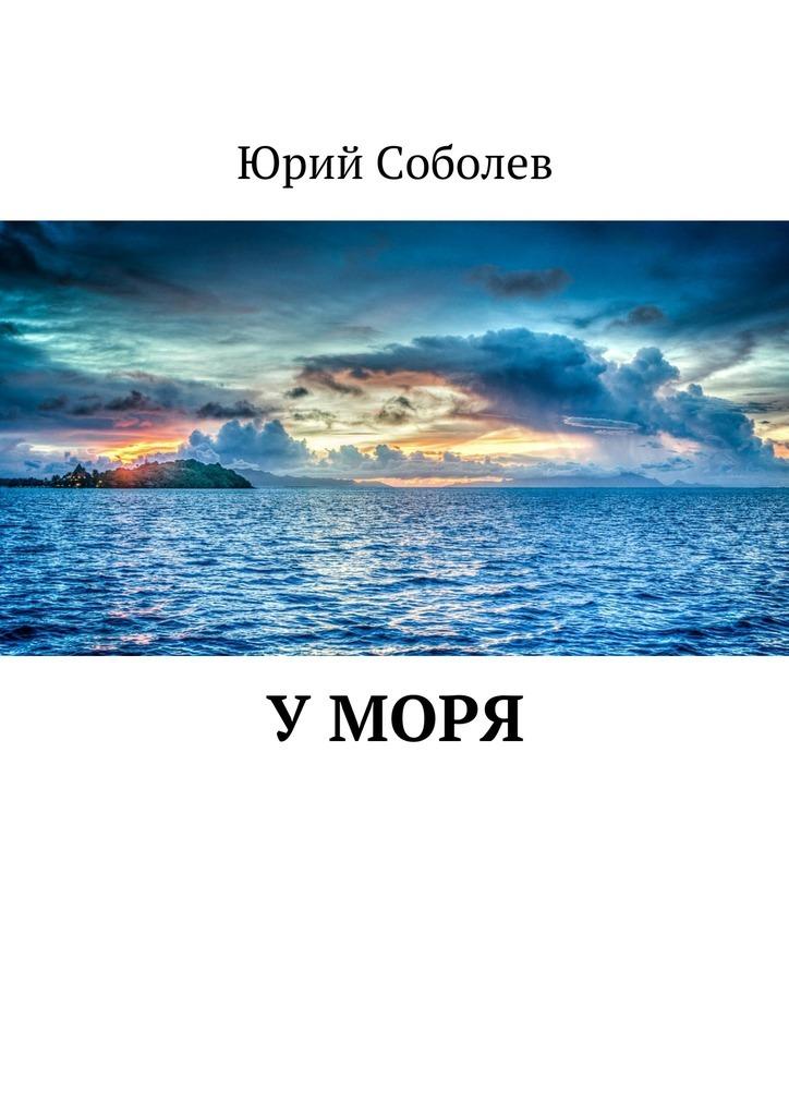 Юрий Михайлович Соболев Уморя юрий михайлович соболев уморя
