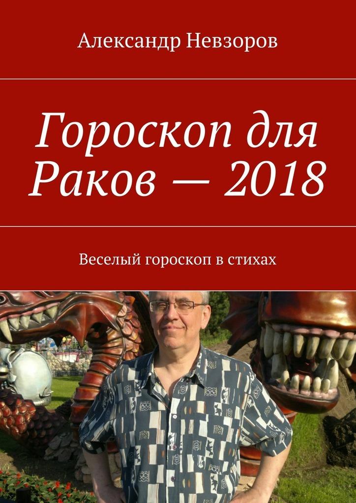 Александр Невзоров Гороскоп для Раков– 2018. Веселый гороскоп встихах