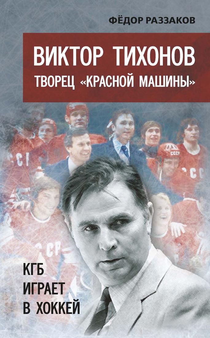 viktor tikhonov tvorets krasnoy mashiny kgb igraet v khokkey