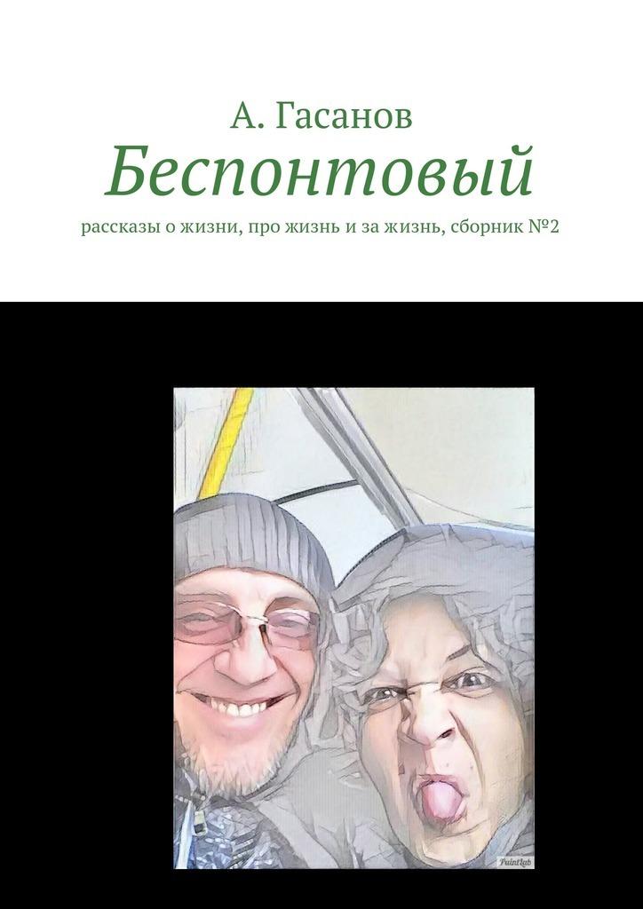 Алик Гасанов Беспонтовый. Рассказы о жизни, про жизнь и за жизнь, сборник№2