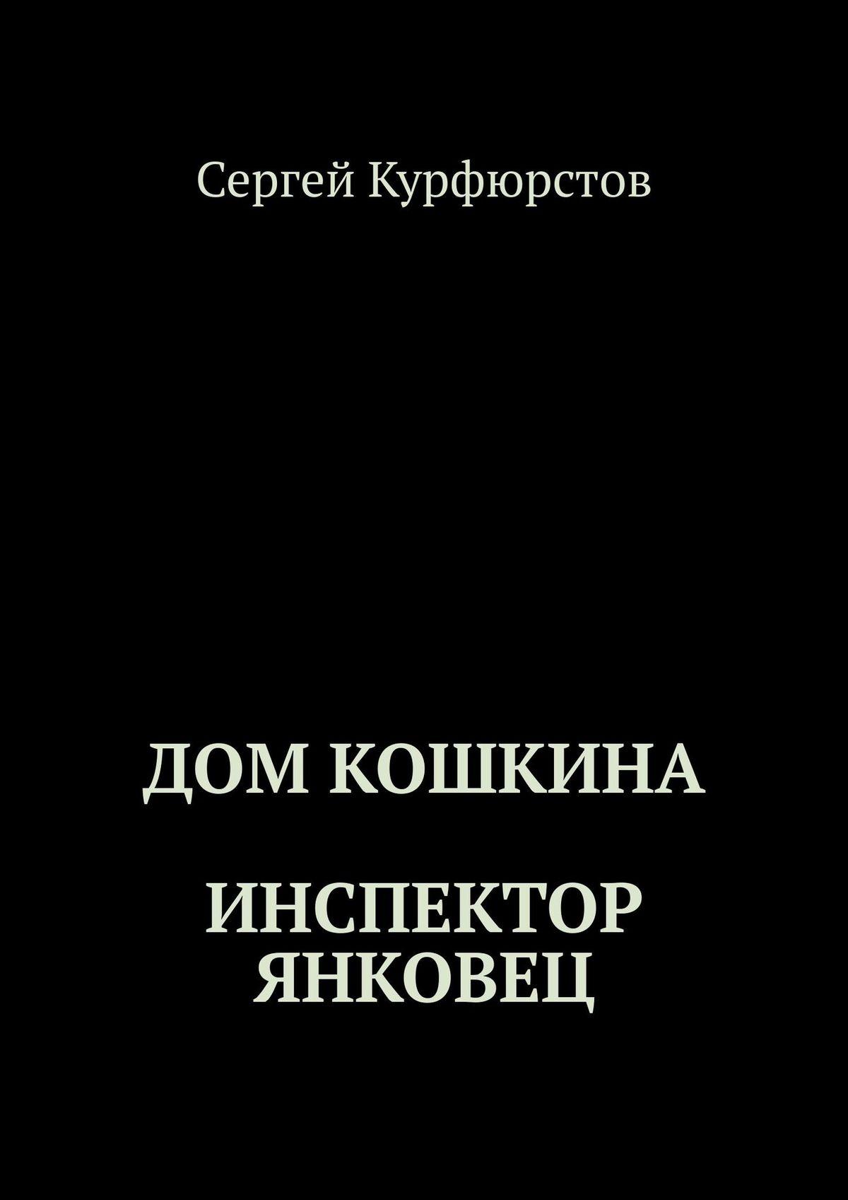 Сергей Курфюрстов Дом Кошкина. Инспектор Янковец кошкина пропись