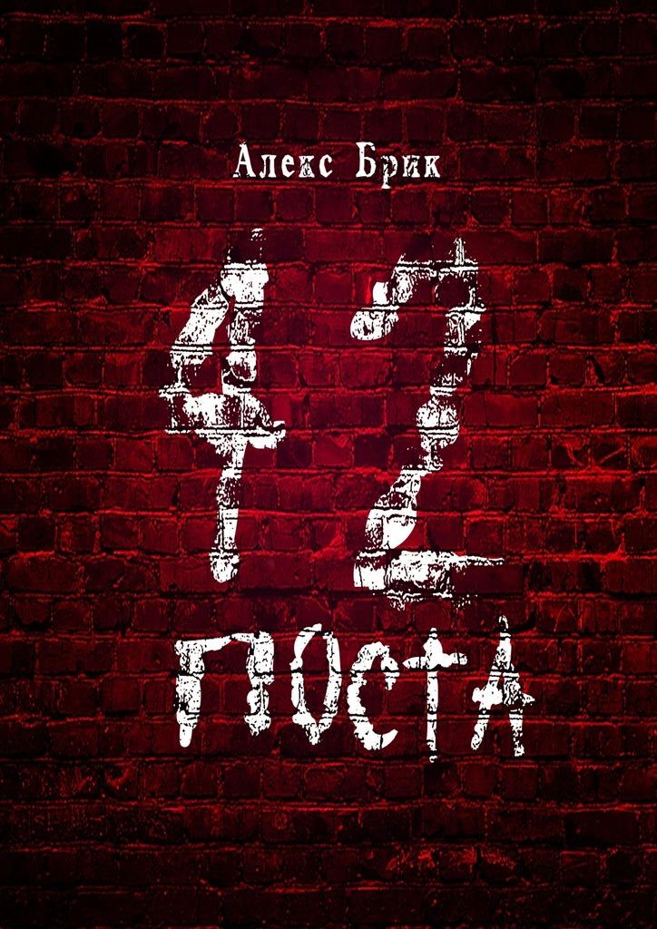 Алекс Брик 42поста