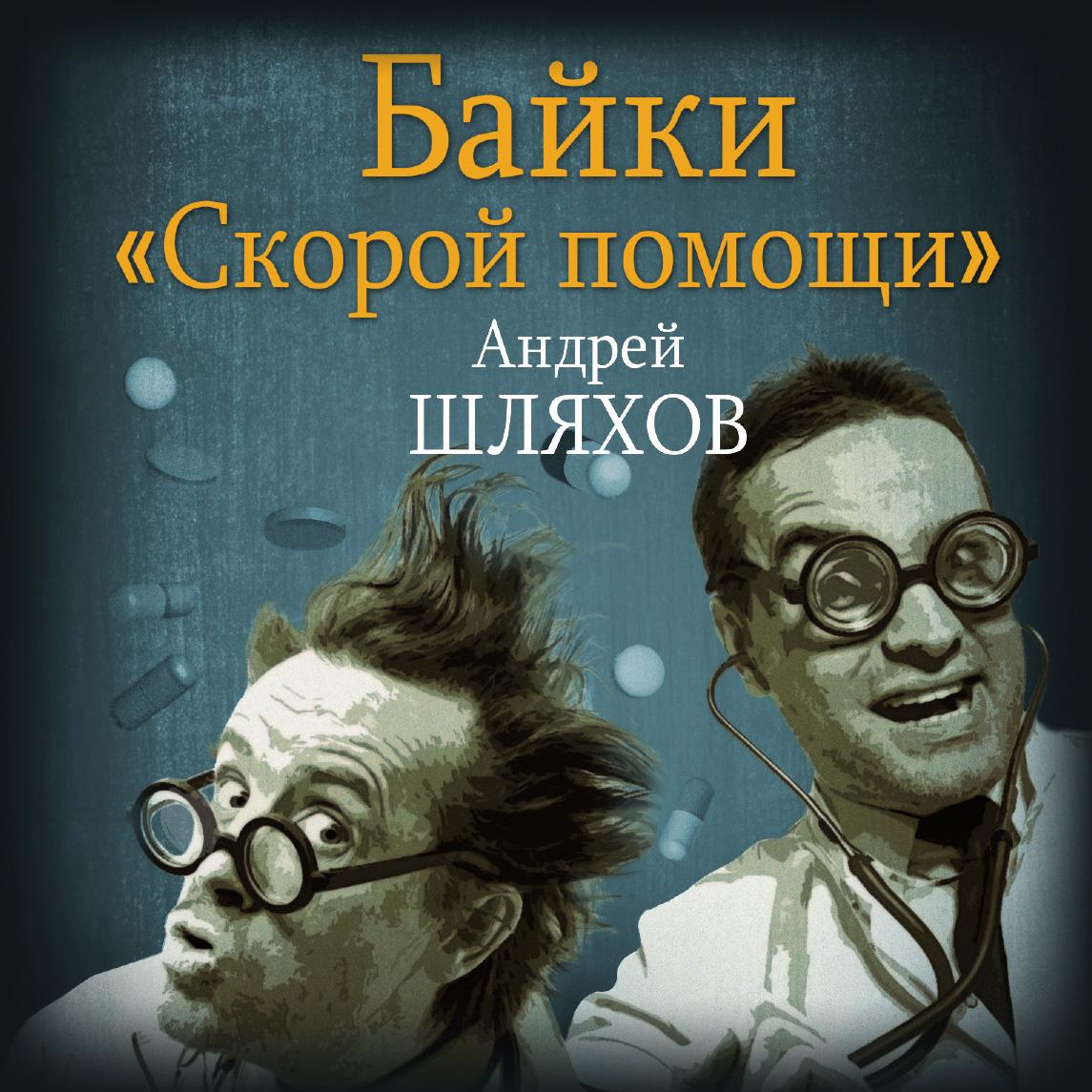 купить Андрей Шляхов Байки «скорой помощи» по цене 126 рублей