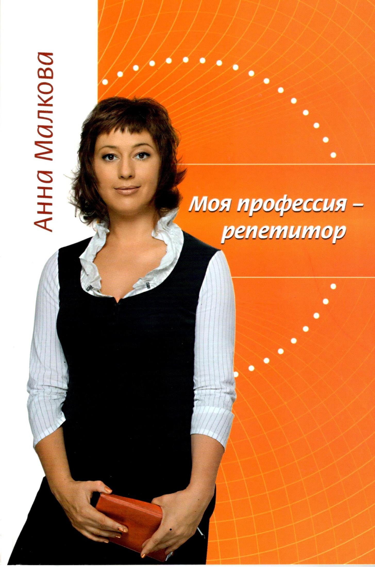 фото обложки издания Моя профессия – репетитор