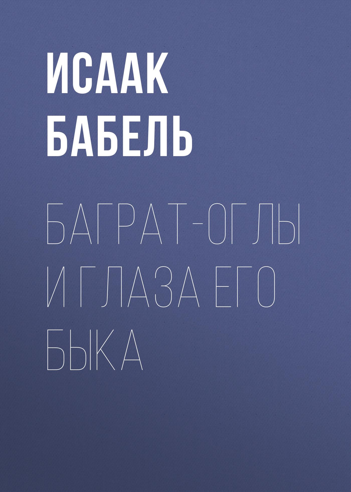 Исаак Бабель Баграт-Оглы и глаза его быка исаак бабель одесские рассказы