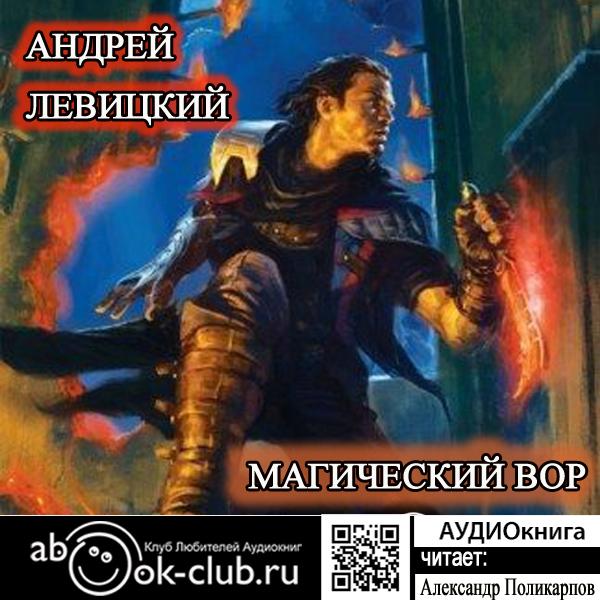 Андрей Левицкий Магический Вор левицкий андрей юрьевич магический вор