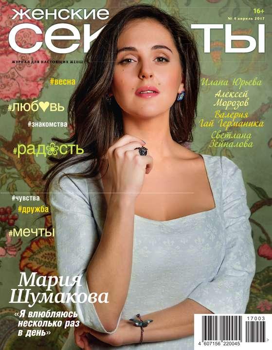 Редакция журнала Женские Секреты Женские Секреты 04-2017