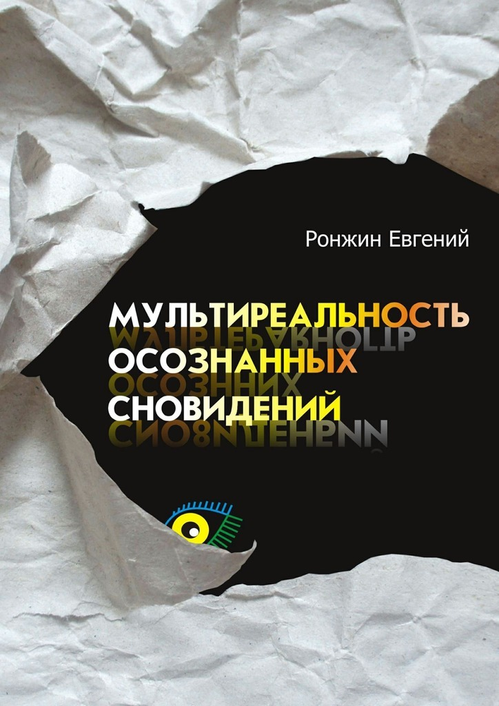 Евгений Ронжин Мультиреальность осознанных сновидений алексанова м вещий сон по заказу практика осознанных видений