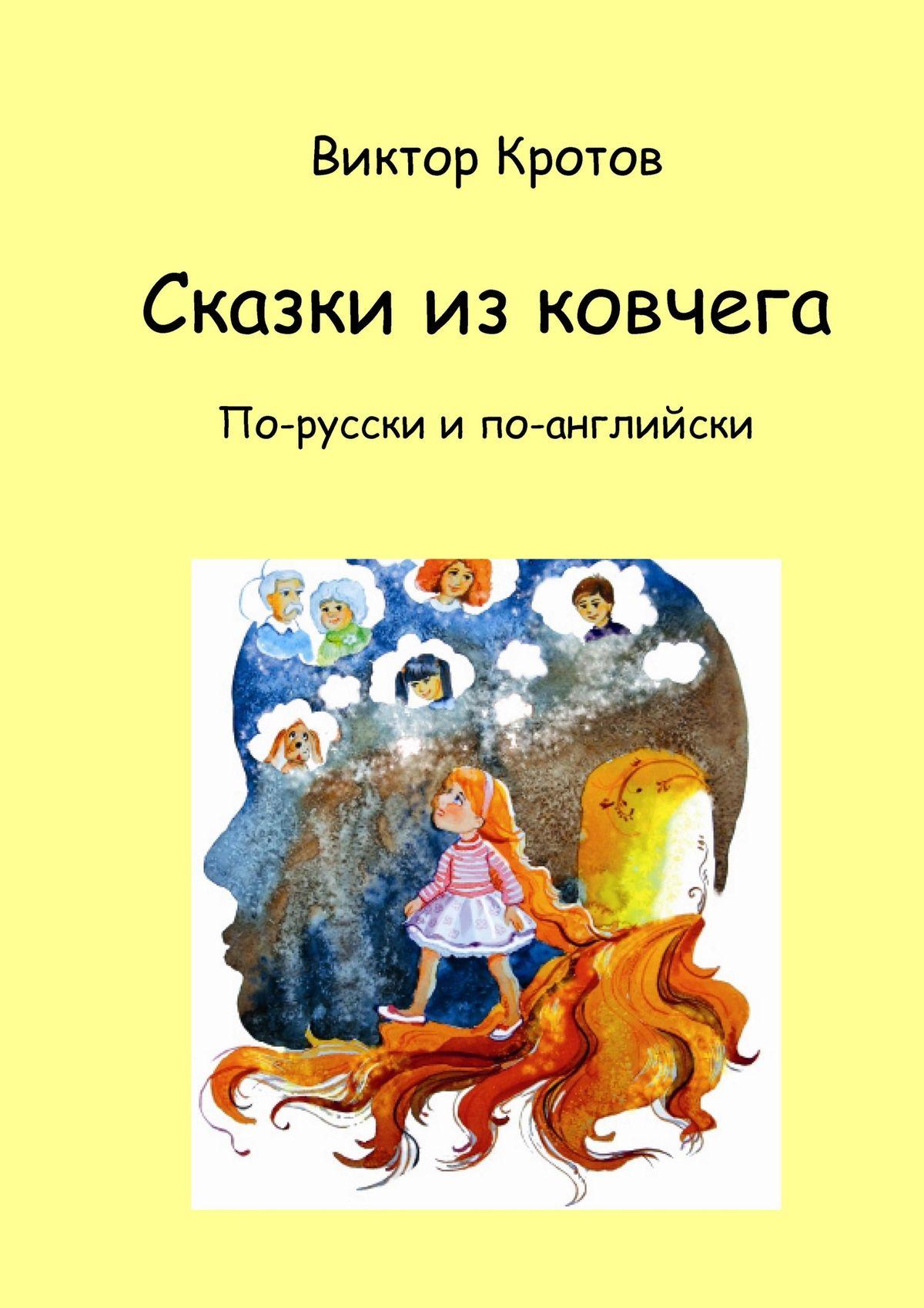 Виктор Кротов Сказки из ковчега. По-русски и по-английски