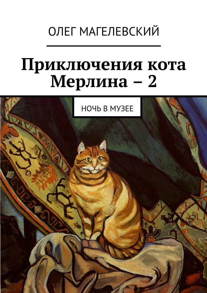 Приключения кота Мерлина –2. Ночь вмузее