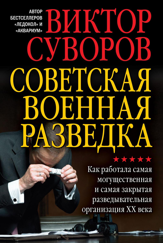 sovetskaya voennaya razvedka kak rabotala samaya mogushchestvennaya i samaya zakrytaya razvedyvatelnaya organizatsiya xx veka