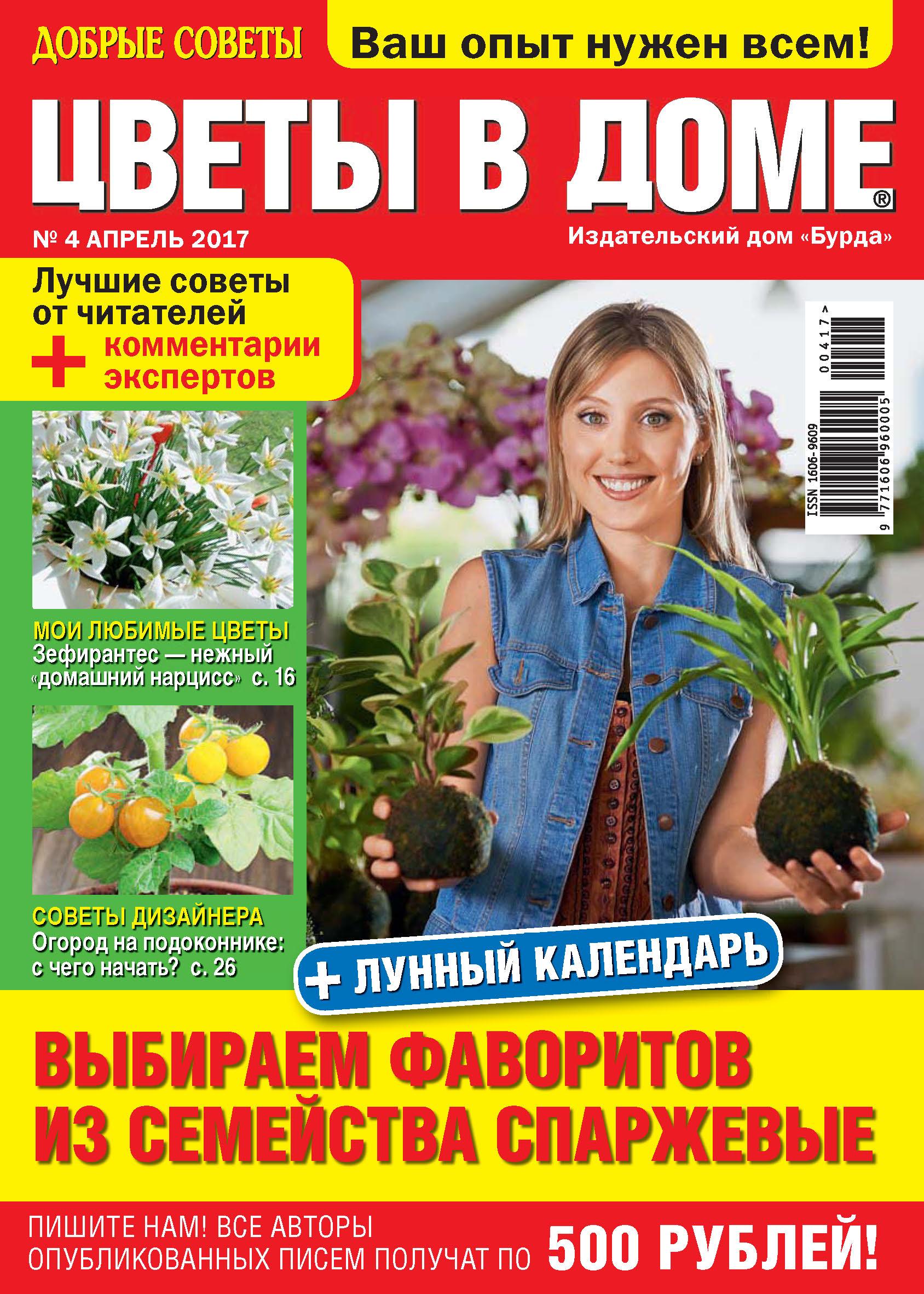 ИД «Бурда» Добрые советы. Цветы в доме. №04/2017 отсутствует добрые советы цветы в доме 12 2017