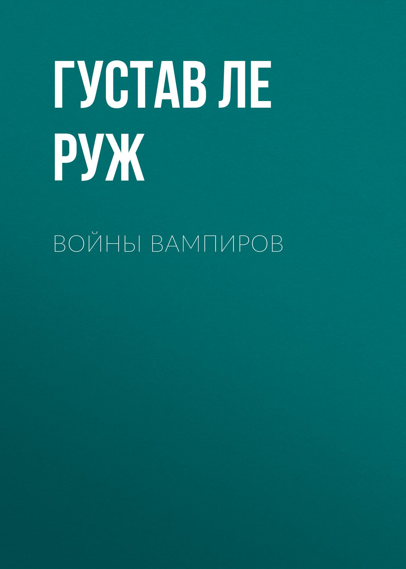 Войны вампиров_Густав Ле Руж