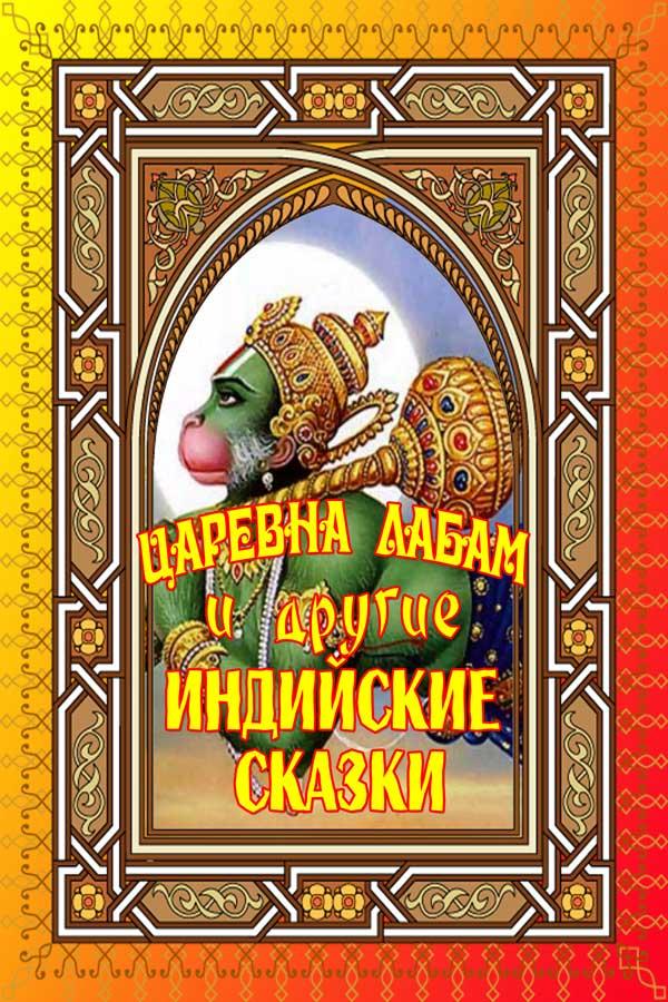 Отсутствует Царевна Лабам и другие Индийские сказки