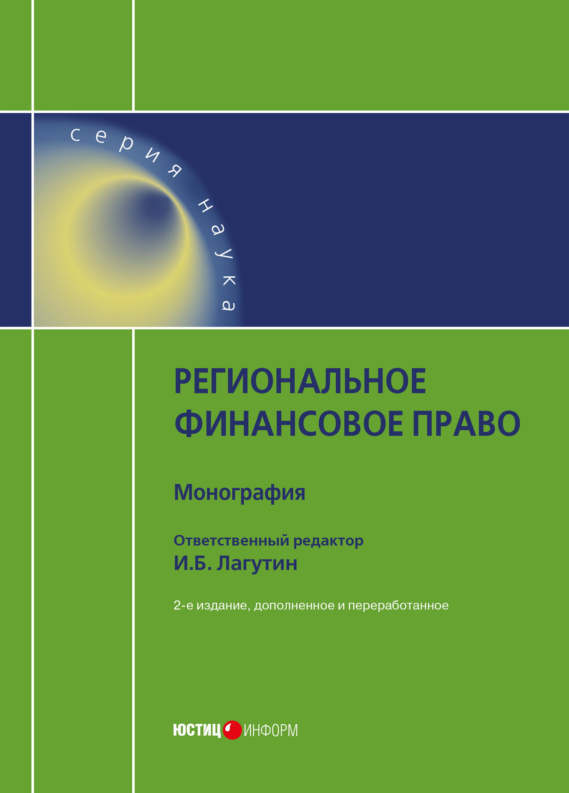 Коллектив авторов Региональное финансовое право шуплецова ю финансовое право краткий курс лекций 5 е издание переработанное и дополненное