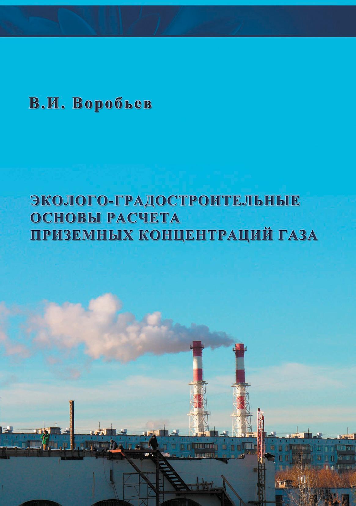 В. И. Воробьев Эколого-градостроительные основы расчета приземных концентраций газа