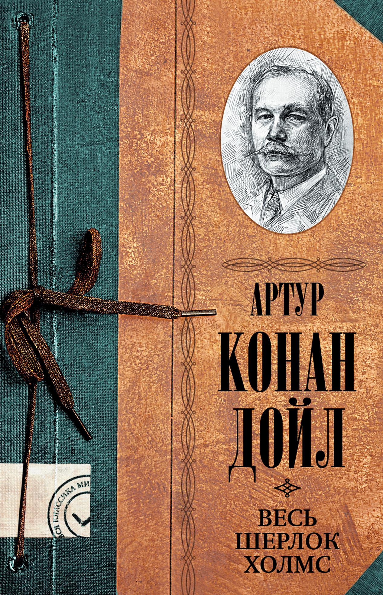 Артур Конан Дойл Все приключения Шерлока Холмса дойл а к все приключения шерлока холмса
