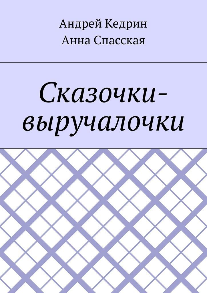 Анна Спасская Сказочки-выручалочки