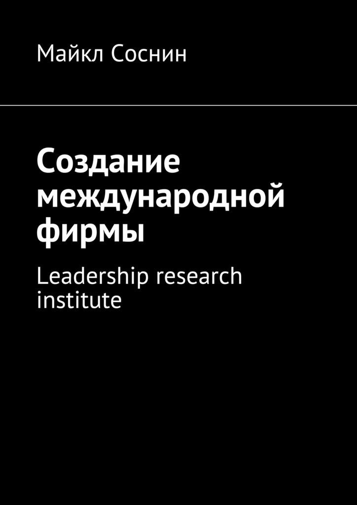 Майкл Соснин Создание международной фирмы. Leadership research institute авиабилеты онлайн цюрих
