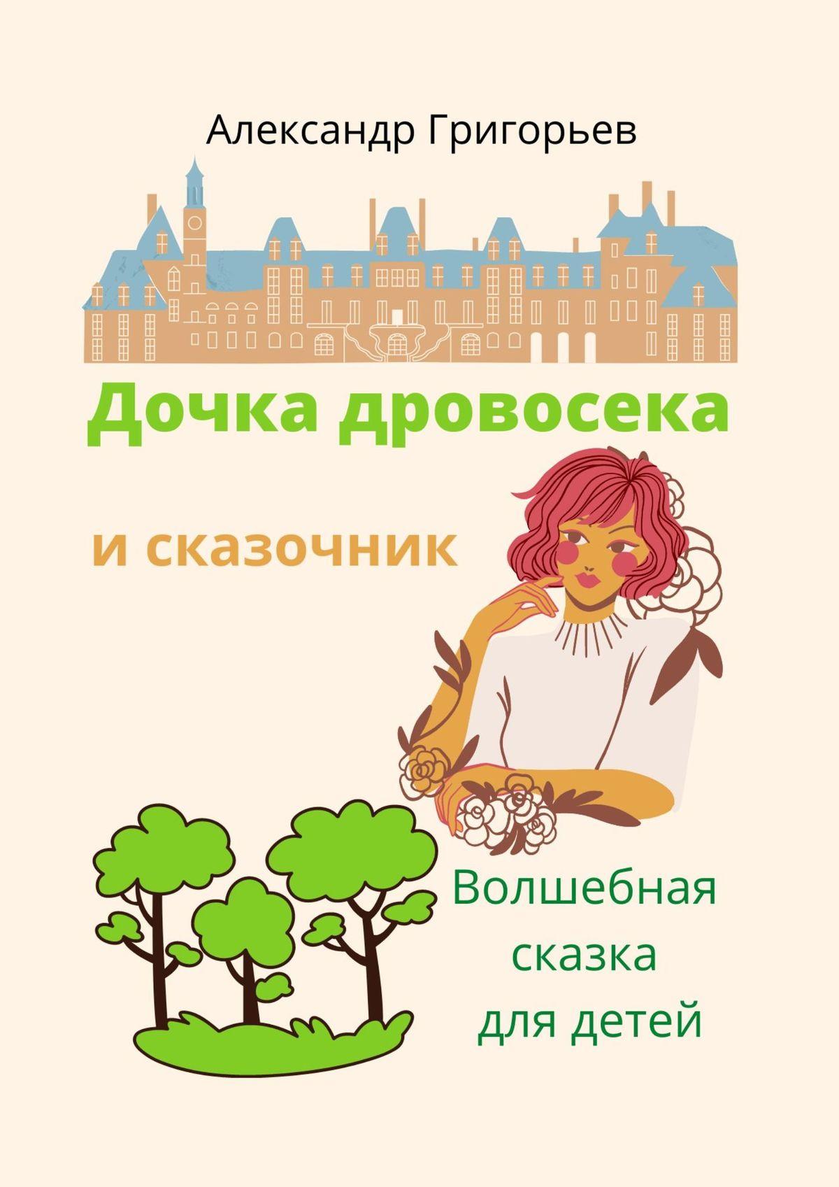 Александр Григорьев Дочка дровосека исказочник цены