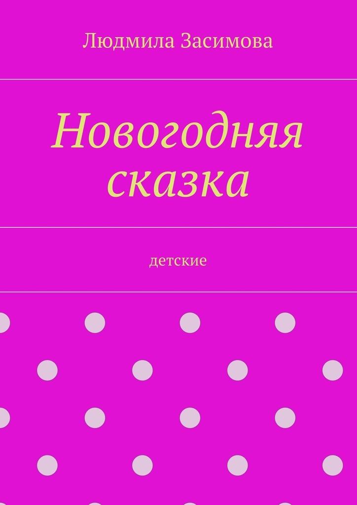 Людмила Засимова Новогодняя сказка. Детские