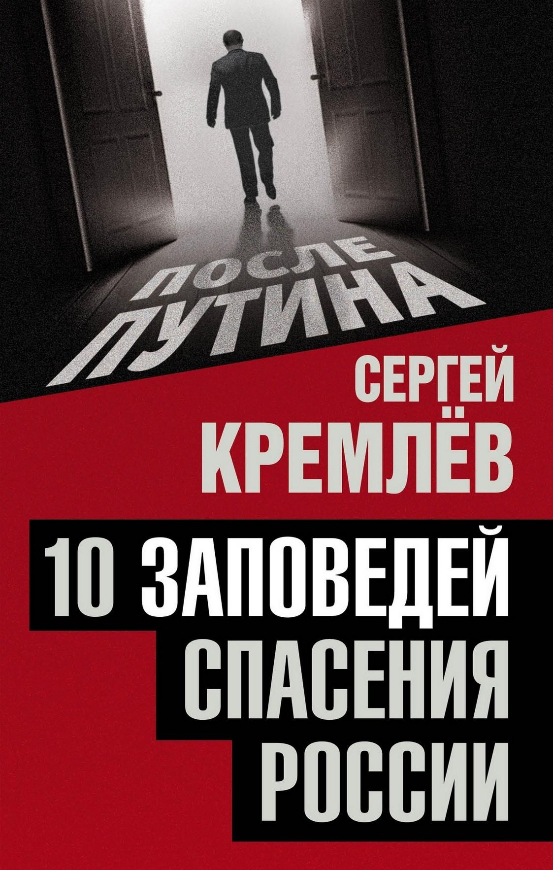 Сергей Кремлев 10 заповедей спасения России сергей кремлев тайны 45 го от арденн и балатона до хингана и хиросимы