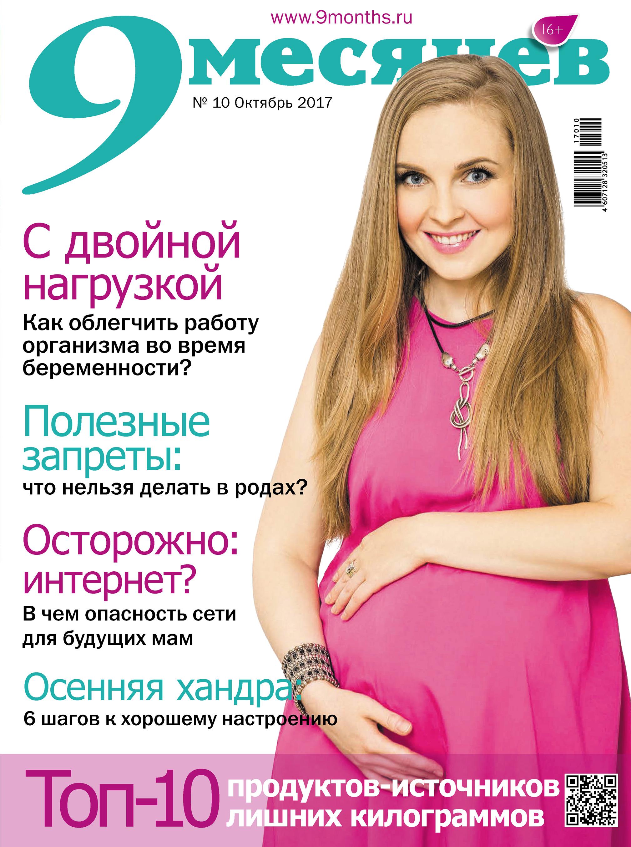 Отсутствует 9 месяцев №10/2017 журнал 9 месяцев апрель 2017